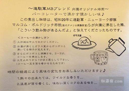 向瀧-朝食3