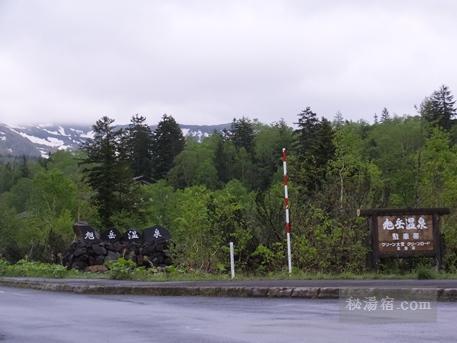湧駒荘106