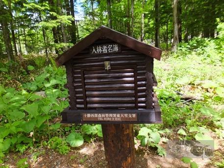 岩間温泉29