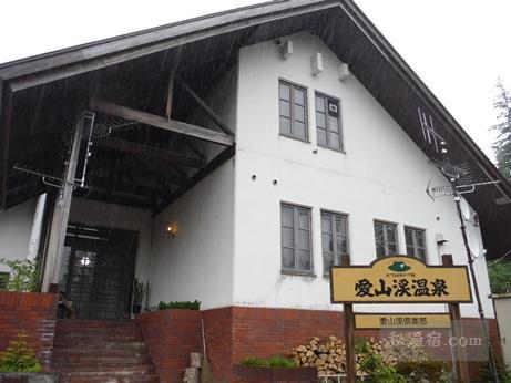 愛山渓倶楽部20