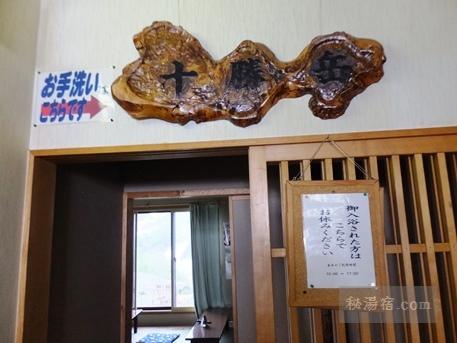 十勝岳温泉 凌雲閣46