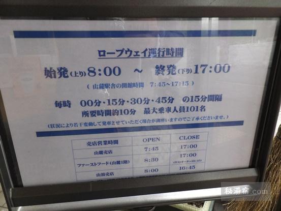 旭岳ロープウェイ山麓駅6