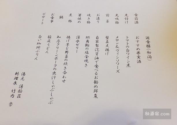 湧駒荘-夕食2
