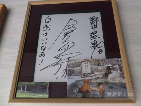 オンネトー 野中温泉 別館37