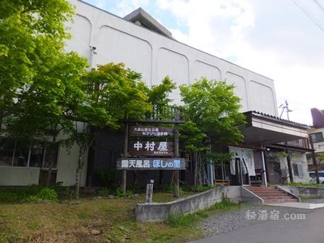 糠平温泉 中村屋-部屋2