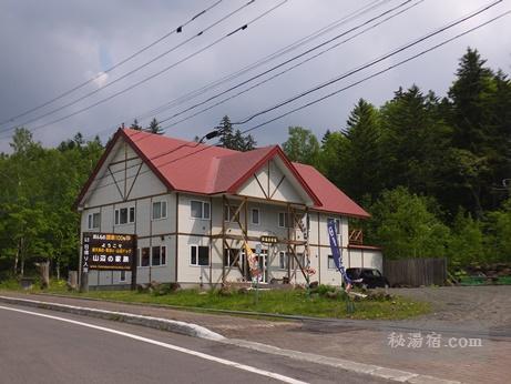 白金温泉 山辺の家族 日帰り入浴 ★★★★