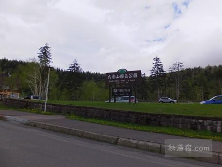旭岳ロープウェイ山麓駅1