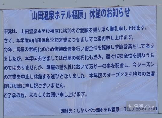 然別 山田温泉 福原別館2