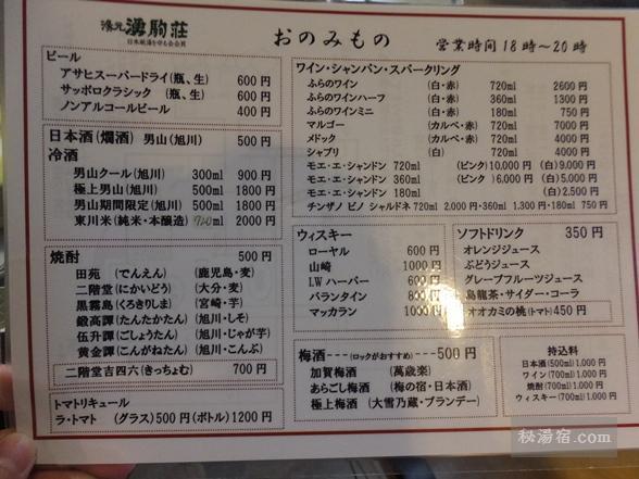 湧駒荘-別館女湯27