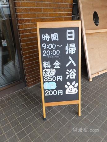 オンネトー 野中温泉 別館7