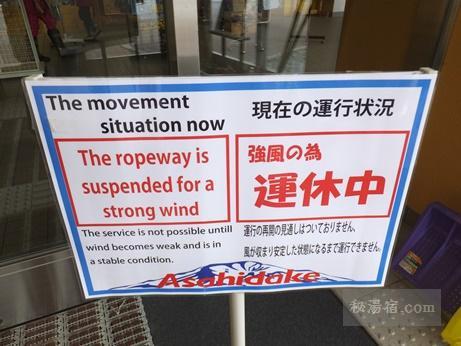 旭岳ロープウェイ山麓駅4