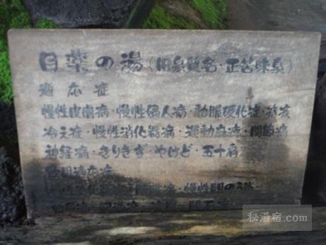 湧駒荘-本館風呂ユコマンの湯11