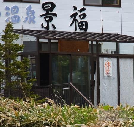オンネトー 野中温泉 別館4
