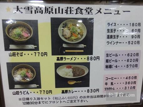 大雪高原山荘-夕食30