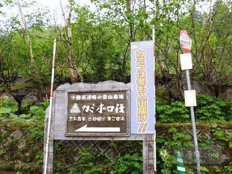 十勝岳温泉 カミホロ荘1