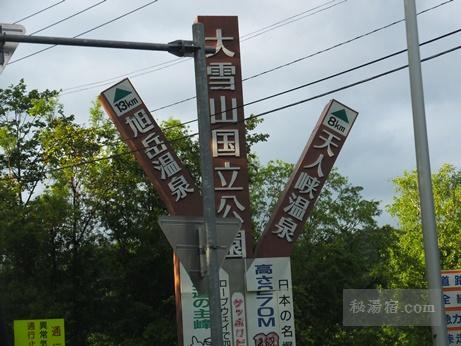 湧駒荘103
