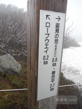 大雪山-中岳温泉3