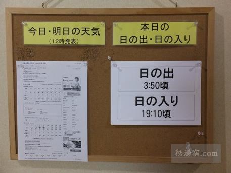 十勝岳温泉 カミホロ荘8