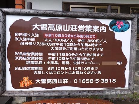 大雪高原山荘8