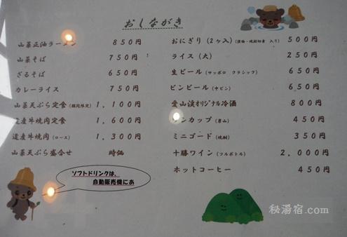 愛山渓倶楽部30