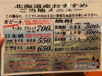 旭岳温泉 ホテルディアバレー-夕食44