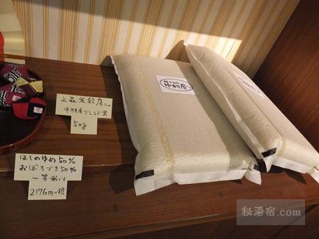 糠平温泉 中村屋-部屋66