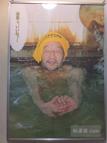 フロンティア フラヌイ温泉20