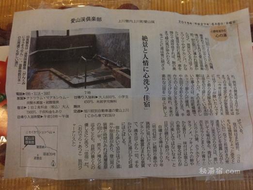 愛山渓倶楽部6