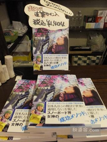 湧駒荘-部屋48