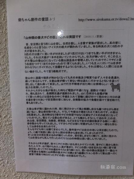 愛山渓倶楽部31