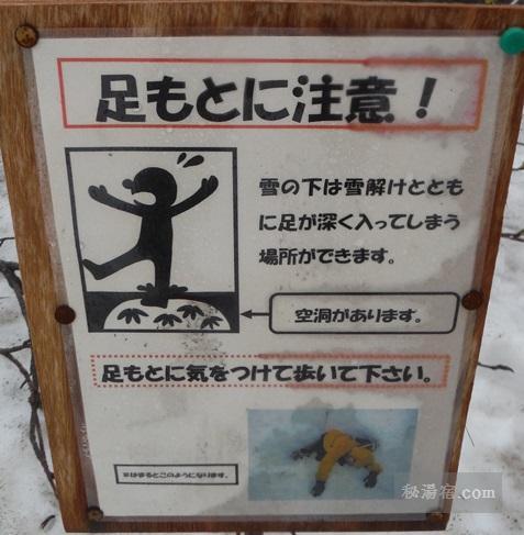大雪山-中岳温泉45