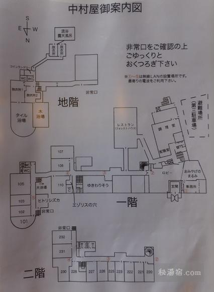 糠平温泉 中村屋-部屋16