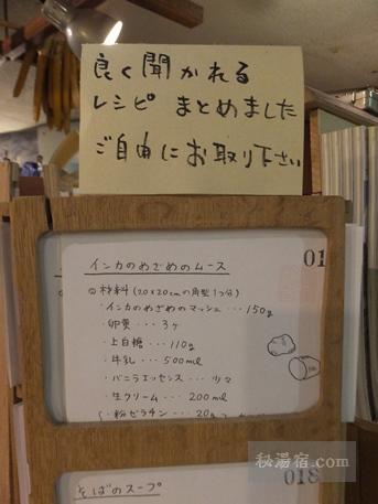 糠平温泉 中村屋-部屋71