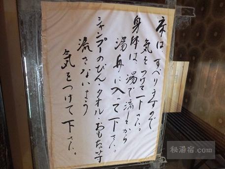 オンネトー野中温泉本館17
