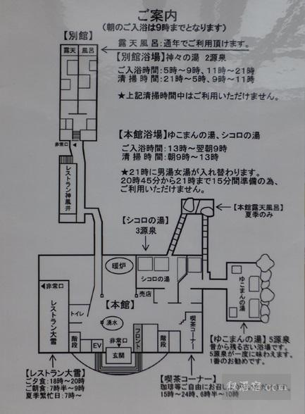 湧駒荘-部屋16
