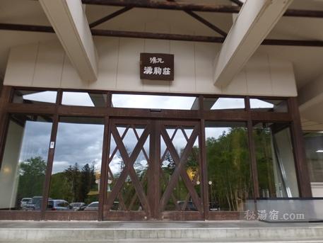 湧駒荘-部屋3