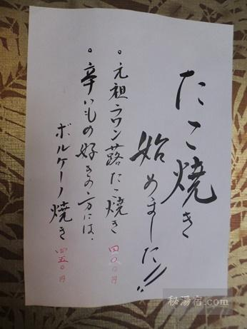 オンネトー 野中温泉 別館39