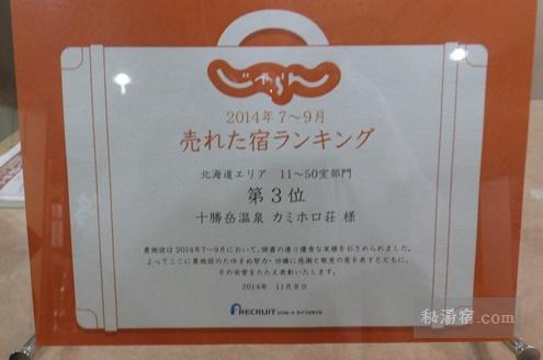 十勝岳温泉 カミホロ荘40