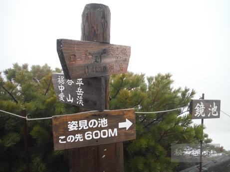 大雪山-中岳温泉13