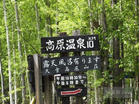 大雪高原山荘71