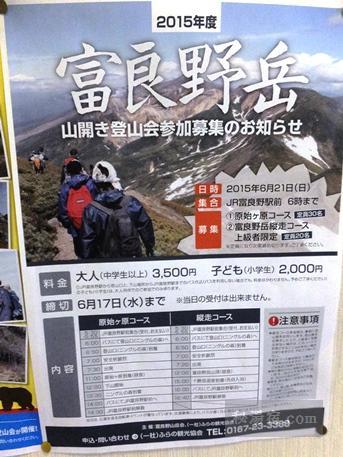 十勝岳温泉 凌雲閣26