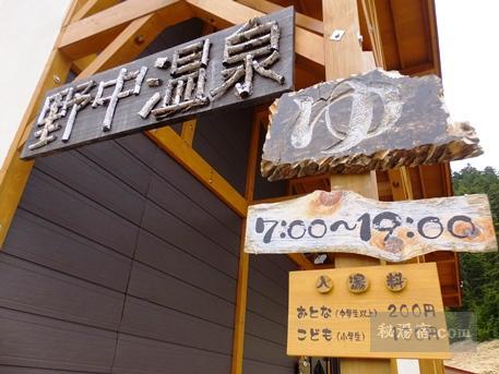 オンネトー野中温泉本館5