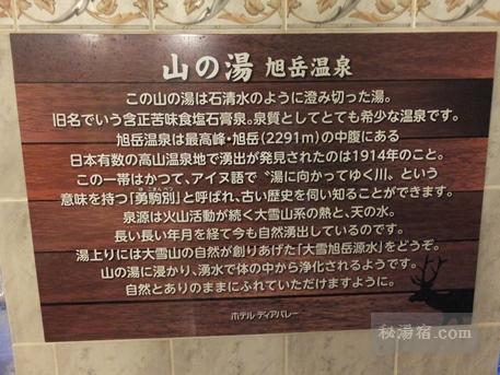 旭岳温泉 ホテルディアバレー-風呂17