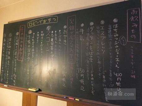 糠平温泉 中村屋-部屋48