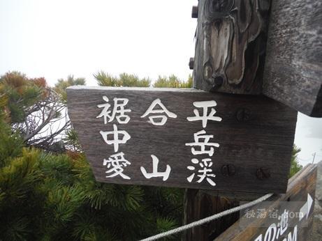 大雪山 中岳温泉 [野湯]  雪渓に阻まれ途中棄権