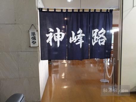 十勝岳温泉 カミホロ荘31