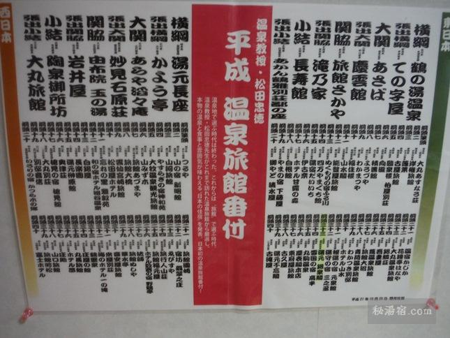 層雲峡温泉 湯元銀泉閣22
