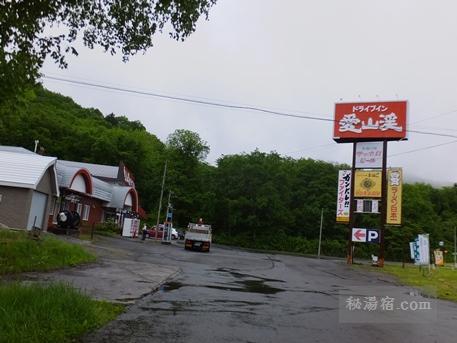 愛山渓倶楽部1