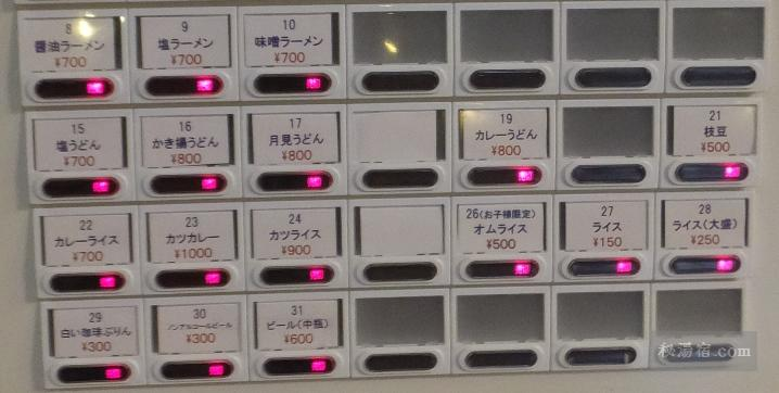湧駒荘-日帰り10
