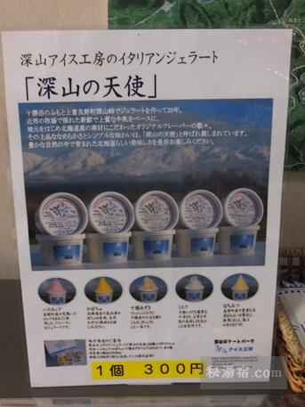 十勝岳温泉 カミホロ荘33